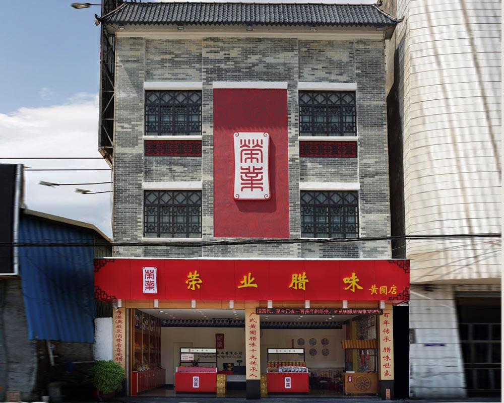 荣业香港竞博