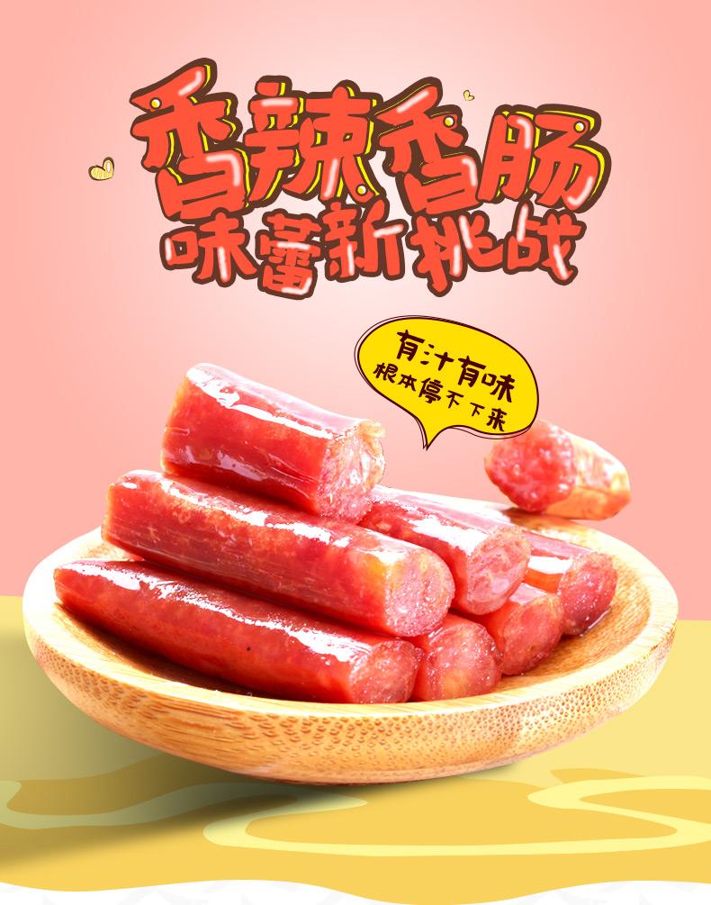 【匠王】醇肉烤肠-香辣味