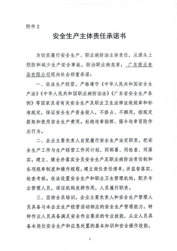 安全生产主体责任承诺书-1