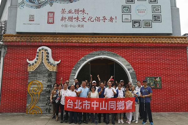 台北市中山同乡会到荣业香港竞博文化馆参观访问、共叙乡情
