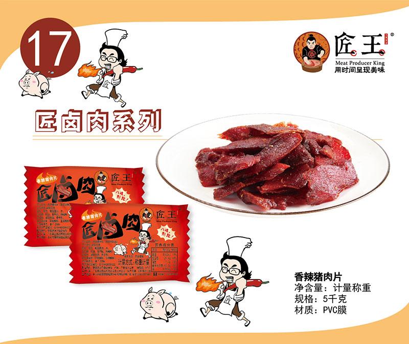 香辣猪肉片