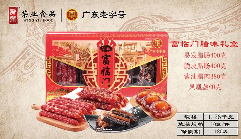富临门香港竞博礼盒