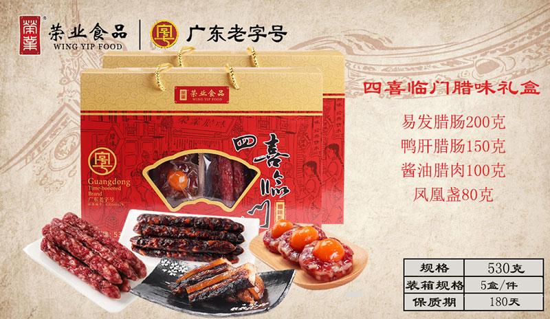 四喜临门香港竞博礼盒