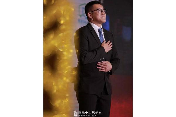 10万人在线观看,6位中山筑梦家的奋斗故事,荣业食品集团董事长王显韬作首位演讲
